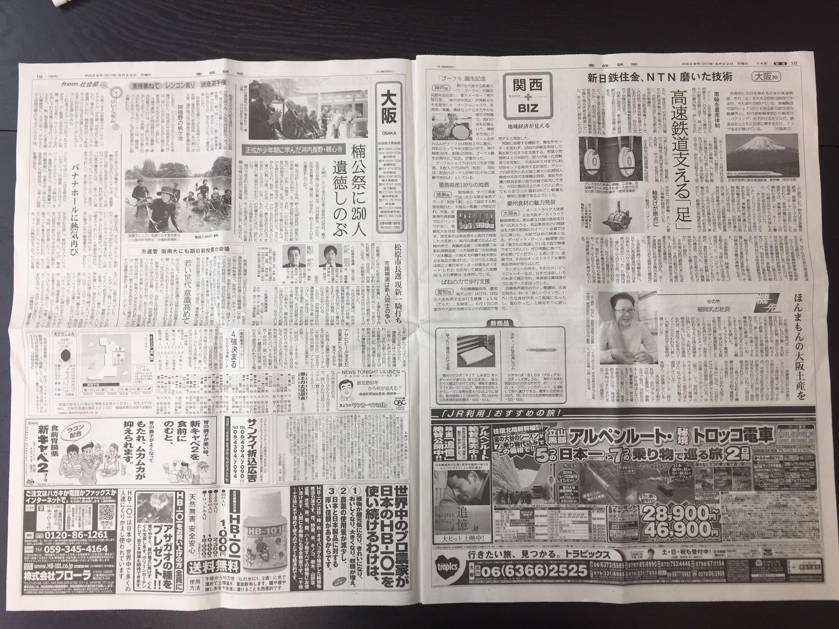 産経新聞5.22全面