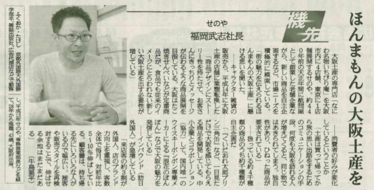 産経新聞5.22
